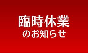 臨時休業 〜10/12〜